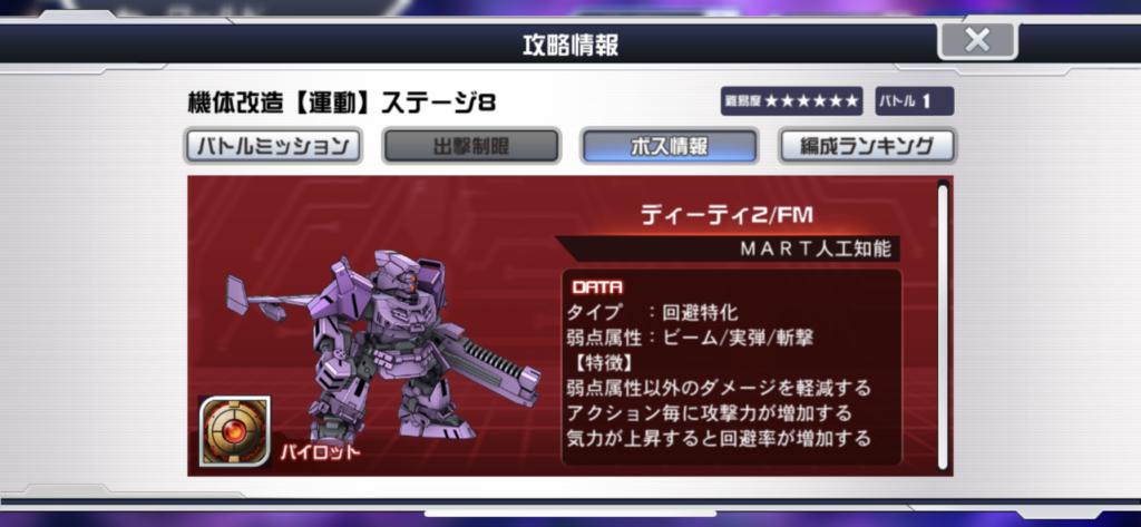 ロボット 攻略 dd スーパー 大戦
